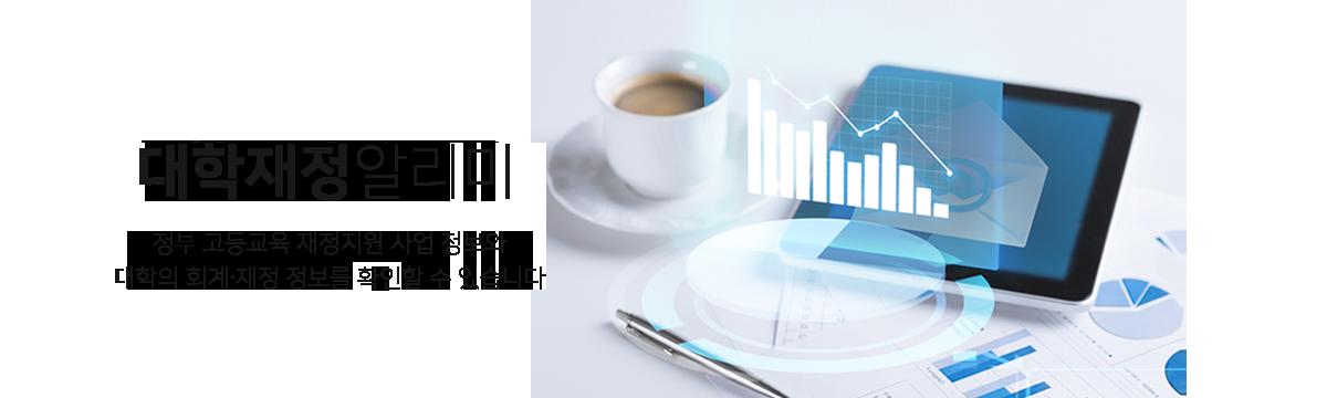 대학재정알리미 정부 고등교육 재정지원 사업 정보와 대학의 회계.재정 정보를 확인할 수 있습니다.