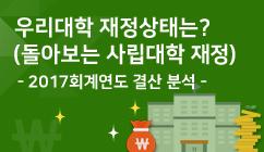 [우리대학 재정상태는?] 2017회계연도 결산 분석