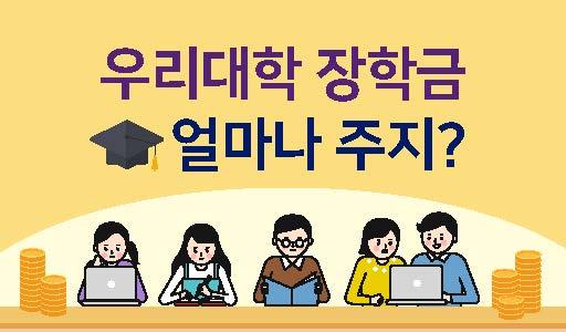 [우리대학 장학금 얼마나 주지] 사립대학 장학금 현황