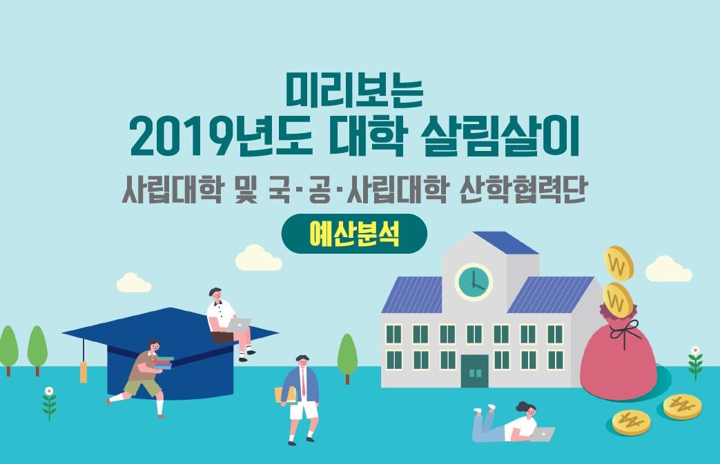 [미리보는 사립대학 살림살이] 2019회계년도 예산 분석