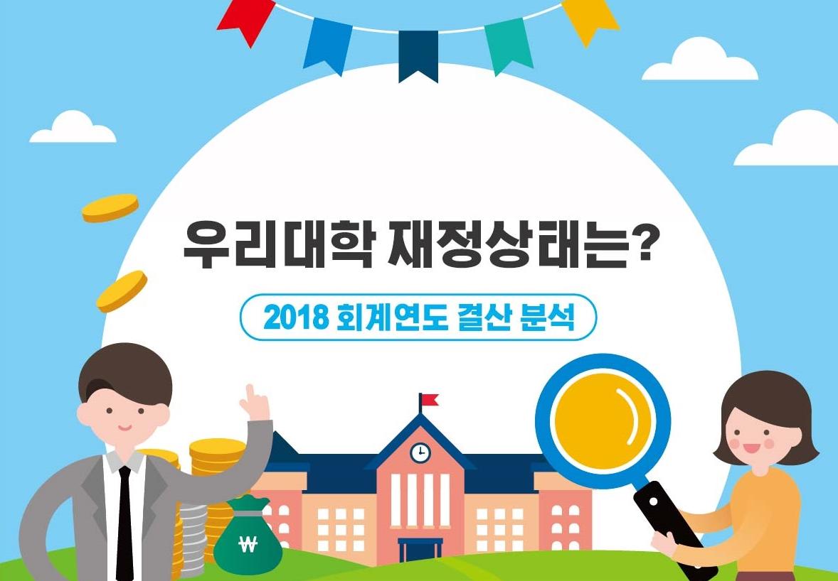 [우리 대학 재정상태는?] 2018회계연도 결산
