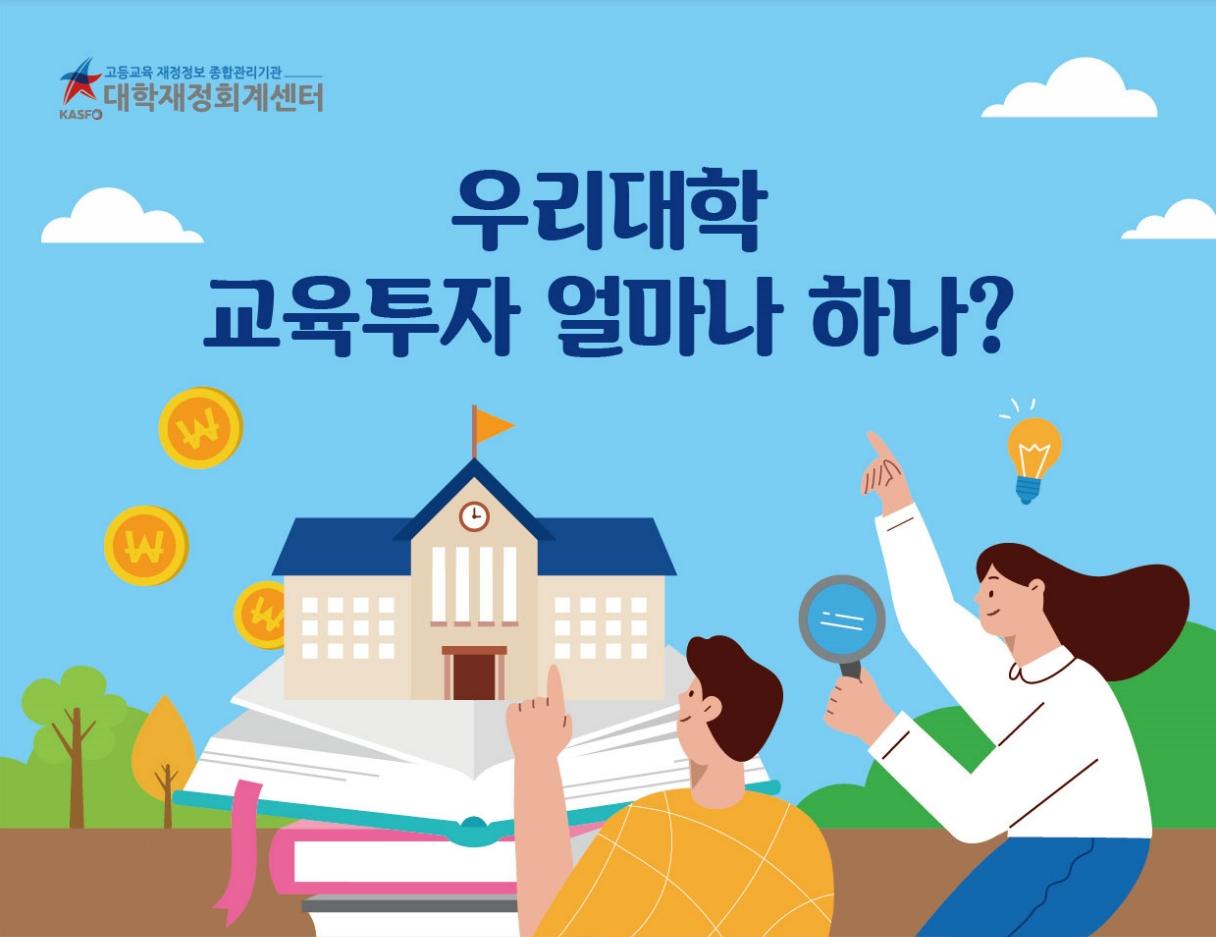 [우리대학 교육투자 얼마나 하나?] 사립대학 교육투자