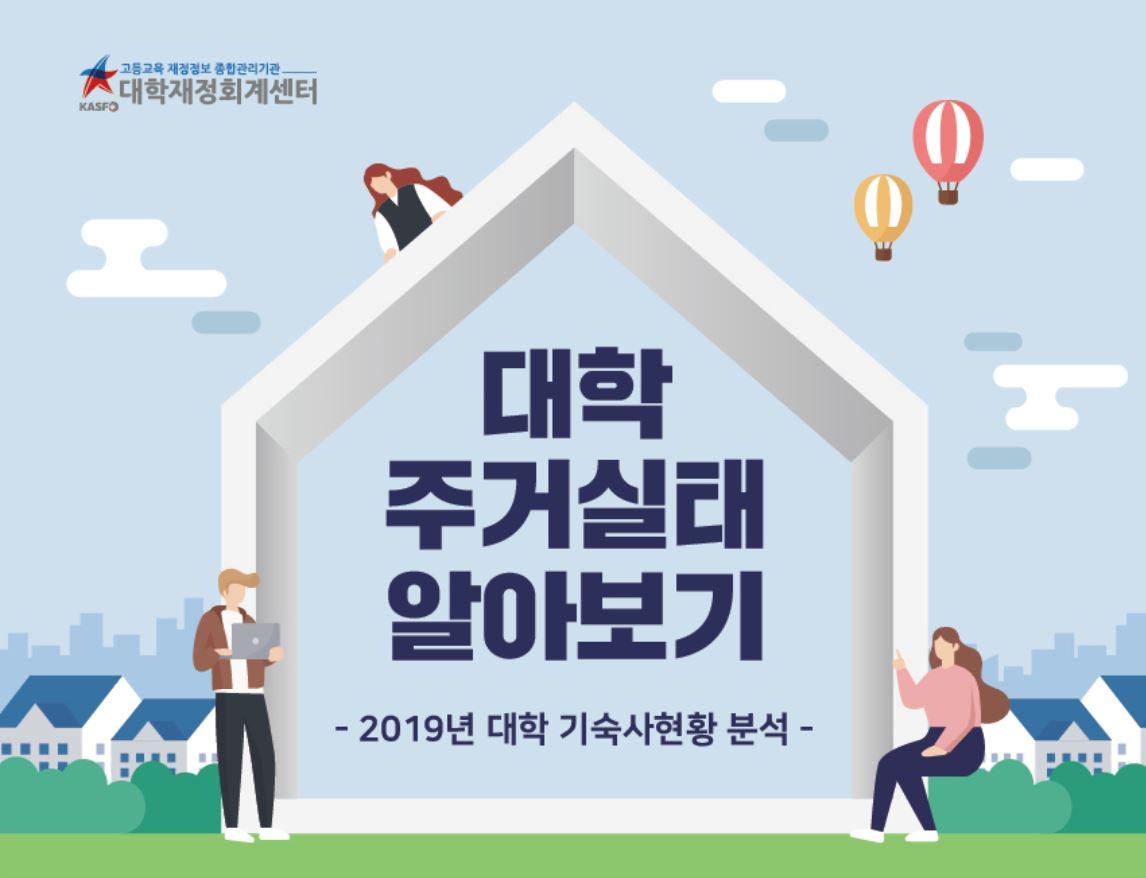[대학 주거실태 알아보기] 2019년 대학 기숙사 현황