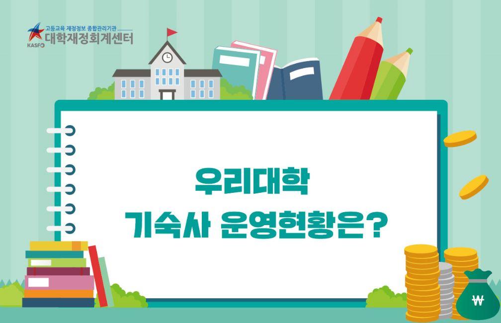 [우리대학 기숙사 운영현황은] 2019년 대학 기숙사 운영현황