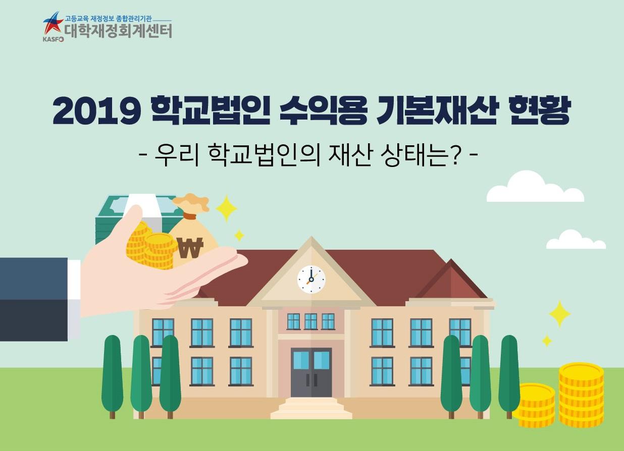 [우리 학교법인의 재산 상태는] 2019년 학교법인 수익용 기본재산 현황