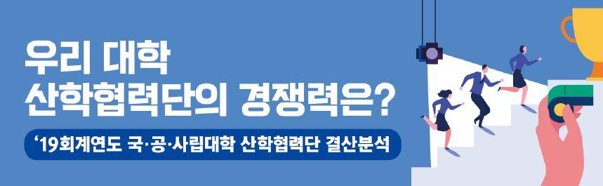 [우리 대학 산학협력단의 경쟁력은?]2019회계연도 국·공·사립대학 산학협력단 결산분석