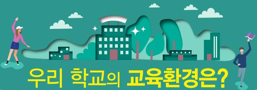 [우리 학교의 교육환경은?]2020년도 국·공·사립대학(전문 포함) 교육시설 분석