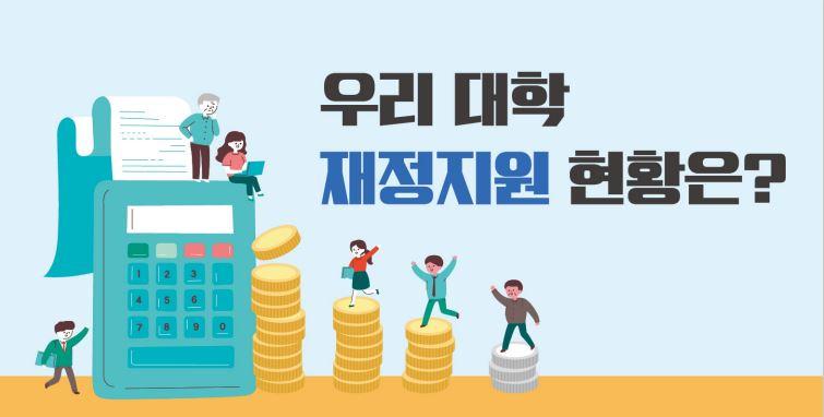 [우리 대학 재정지원 현황은?] 2019회계연도 고등교육 재정지원 현황