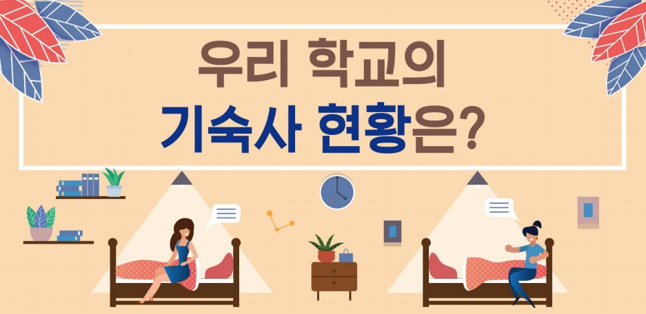[우리 학교의 기숙사 현황은?] 2020년도 국·공·사립대학(전문 포함) 기숙사 현황 분석